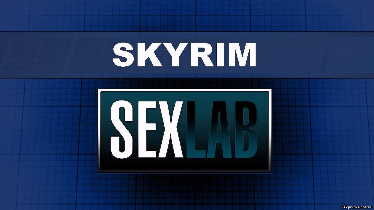 Sexlab: курсор про секс-модов