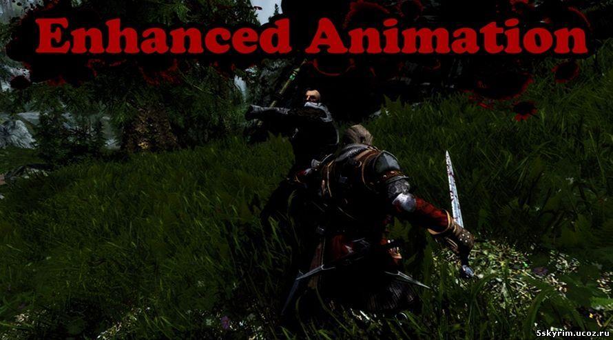 Расширенная Анимация: Enhanced Animation