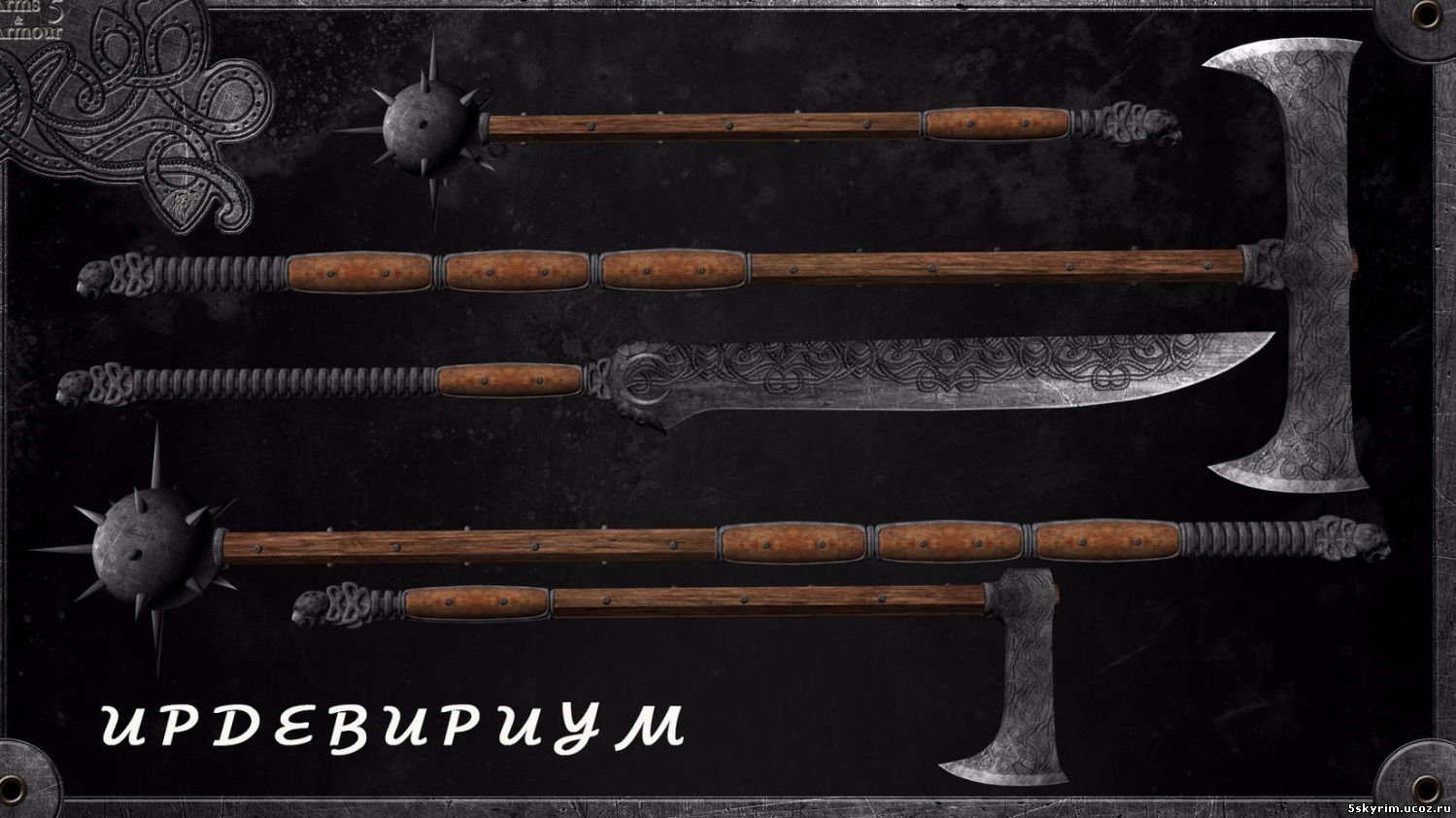 Арсенал тяжёлого оружия: Arms and Armour 5 Axes Maces