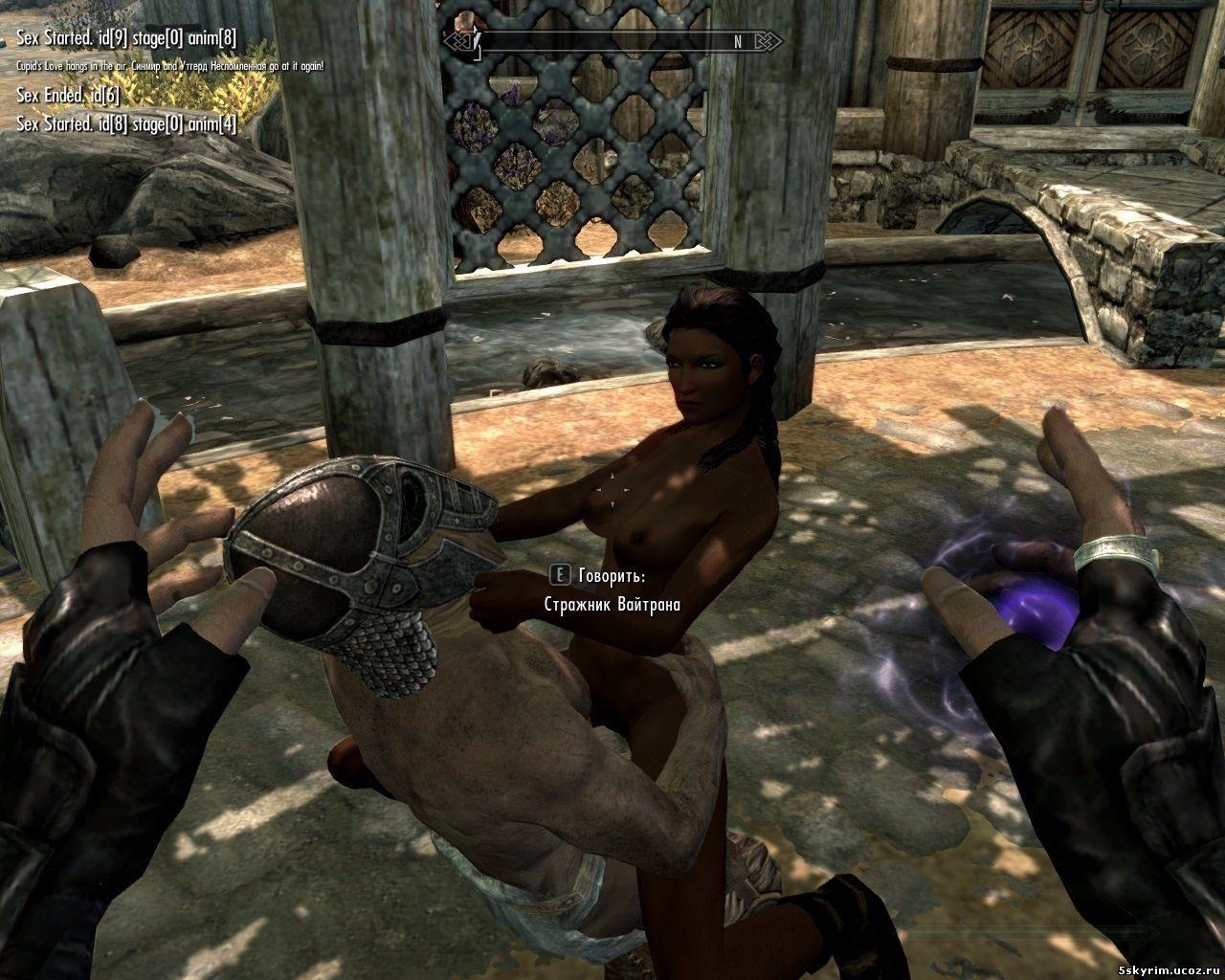 Модна секс в скайриме