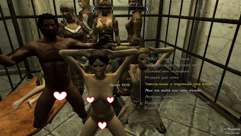 Скайрим 5 добавить секс серый лис